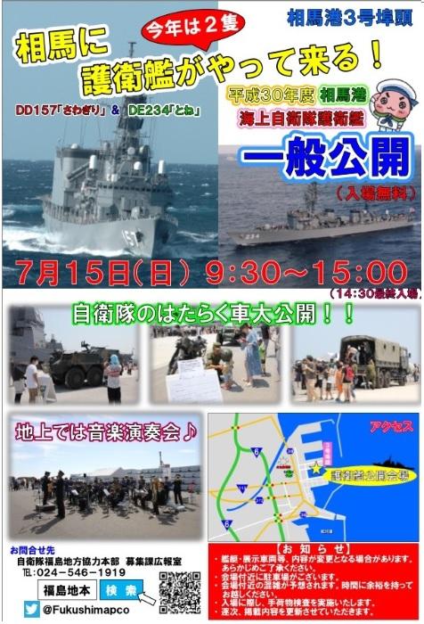 相馬港の護衛艦一般公開