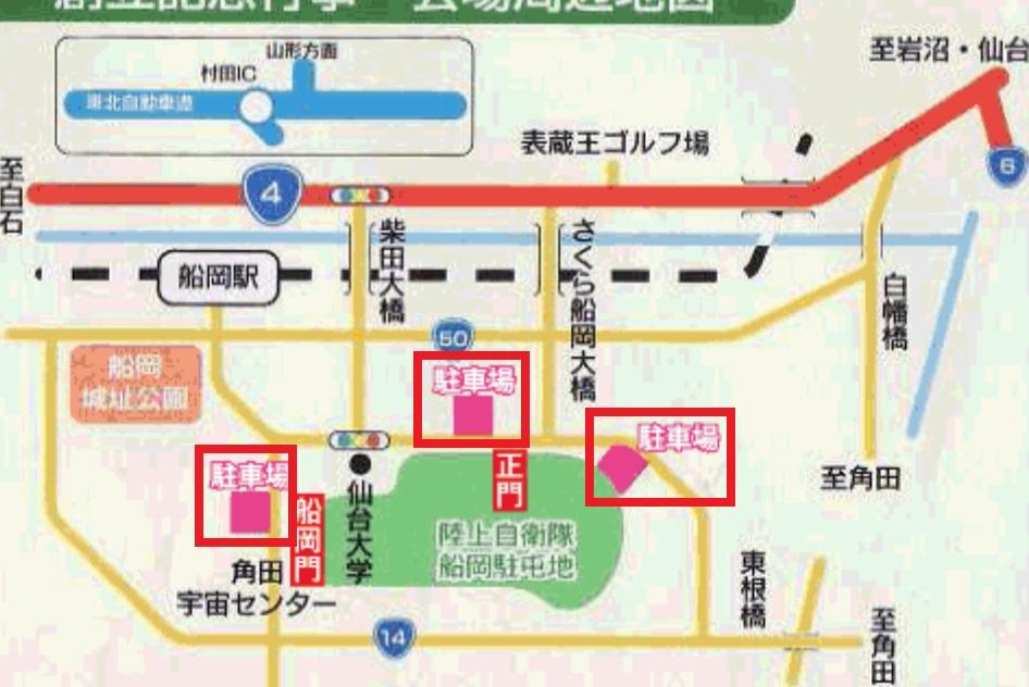 船岡駐屯地の駐車場案内図