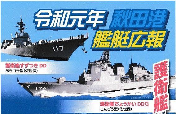 秋田港の護衛艦寄港パンフレット