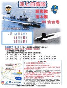 仙台港の護衛艦一般公開パンフレット