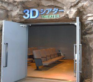 りっくんランドの3Dシアター