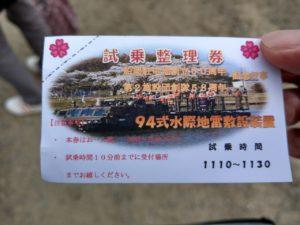 94式水際地雷敷設車の試乗整理券