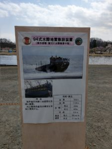 94式水際地雷敷設車の説明看板