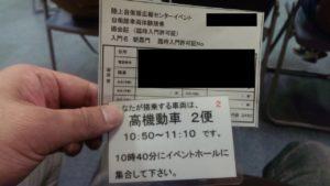 体験搭乗の券