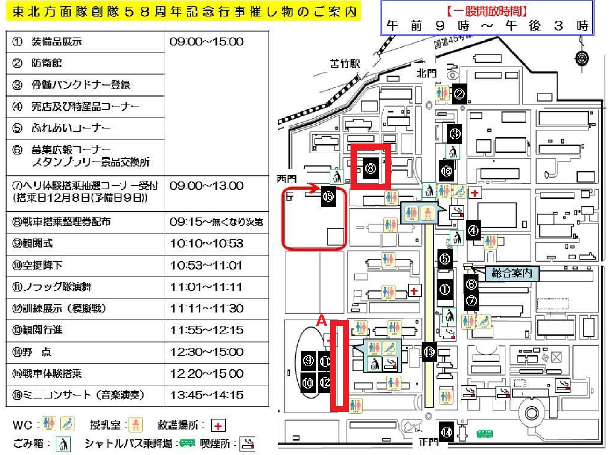 仙台駐屯地の会場案内図
