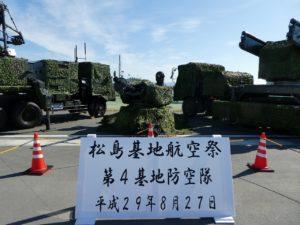 松島基地の第4基地防空隊