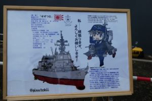 護衛艦すずつきの説明板
