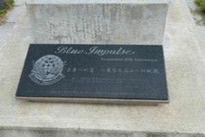 松島基地の被災モニュメント