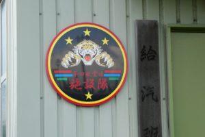 松島基地の施設隊
