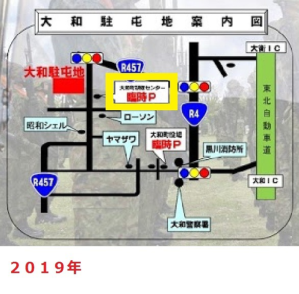 大和駐屯地の駐車場案内図2019