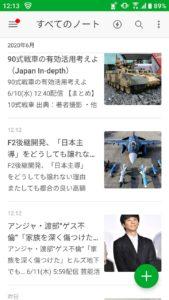 EvernoteWEBページ画面