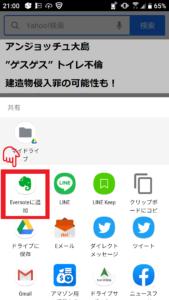 Evernote WEBページ保存手順2
