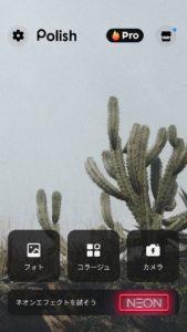 プリッシュTOP画面