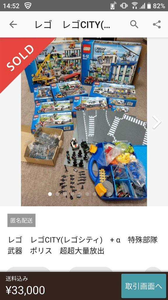 メルカリ販売実績 レゴ