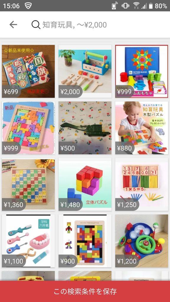 メルカリ画面 知育玩具