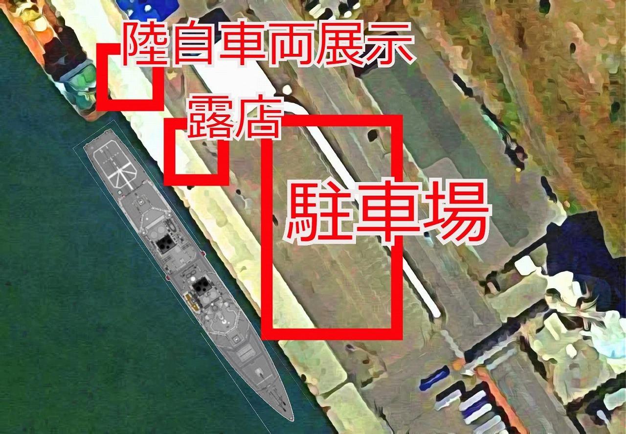 秋田港の護衛艦一般公開案内図