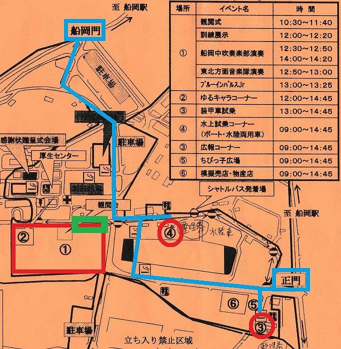 船岡駐屯地の会場案内図