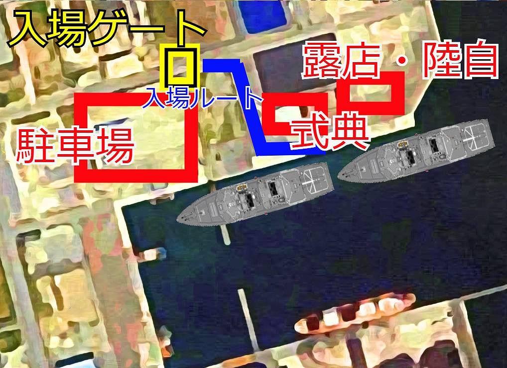 相馬港の護衛艦案内図
