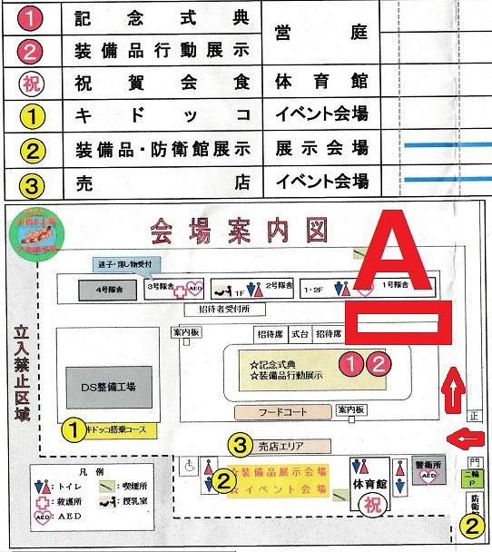 大和駐屯地の会場案内図
