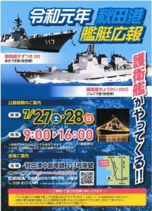 秋田港の護衛艦一般公開