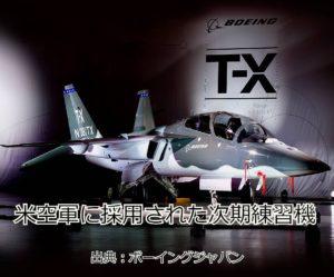 ボーイングの練習機T-X