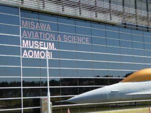 三沢航空科学館の外観