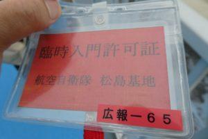 松島基地の入門許可証