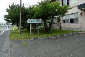松島基地の厚生センター