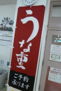 松島基地の厚生センター内でうな重