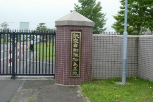 松島基地の正門ゲート1