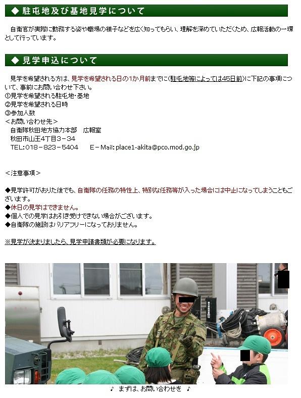 自衛隊秋田地方協力本部の見学申し込み