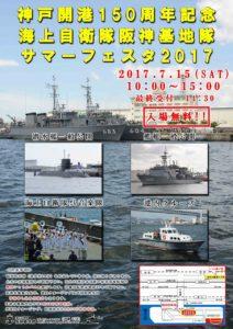 阪神基地隊サマーフェスタのパンフレット